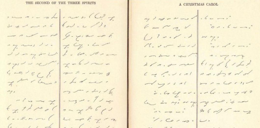 Deux pages de texte en écriture sténographique